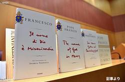 教皇フランシスコへのインタビュー本「神の名はいつくしみ」