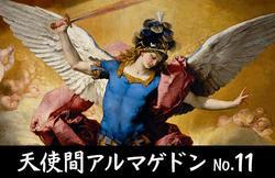 堕天使ルシファー vs 大天使ミカエル。戦い寸前。