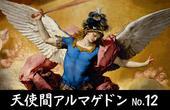 堕天使ルシファーを襲う、 大天使ミカエルの一撃