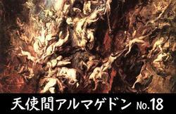 ルシファーの武器に神の軍団、反撃する!神の深慮とは?