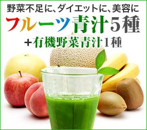 フルーツ青汁5種+有機野菜青汁