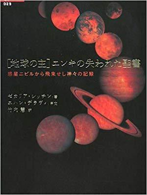 「地球の主」エンキの失われた聖書