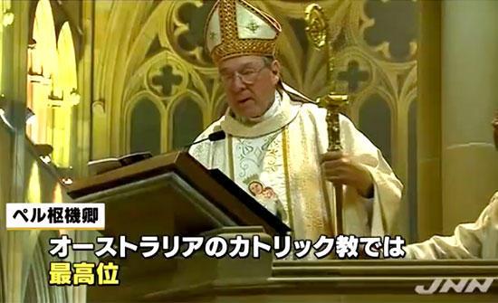 バチカンのペル枢機卿